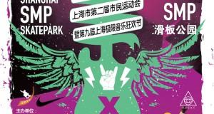 2016 第九届极限音乐狂欢节 10月29日活动预告