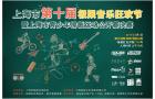 2017 第十届极限音乐狂欢节 6月3日活动预告