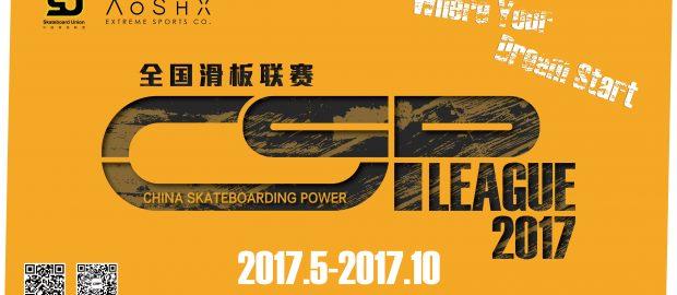 2017 CSP LEAGUE全国滑板联赛预告