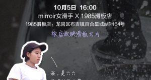 mirroir skateboards 队伍 – 深圳女滑手聚会
