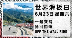 Vans 将在6月23日继续支持世界滑板日活动!
