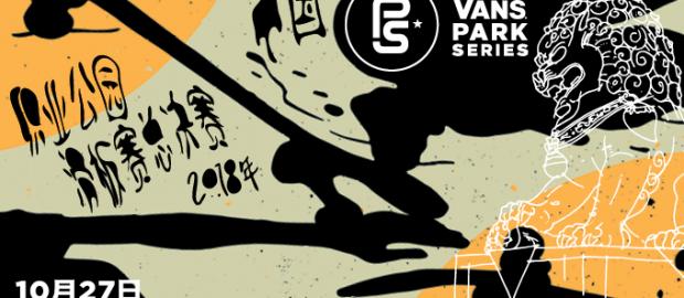 Vans 职业公园滑板赛总决赛,最终比赛场地公布