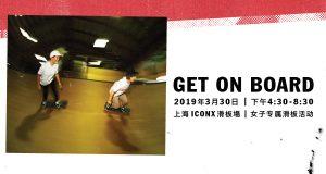 Vans GET ON BOARD女子滑板专属活动3月30日登陆上海